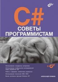 C#. Советы программистам ISBN 978-5-9775-0174-3