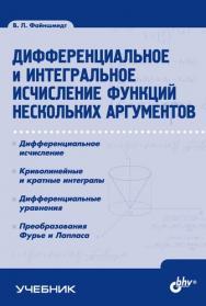 Дифференциальное и интегральное исчисление функций нескольких аргументов ISBN 978-5-9775-0182-8