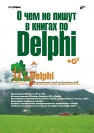 О чем не пишут в книгах по Delphi ISBN 978-5-9775-0190-3