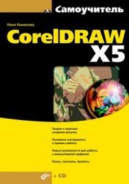 Самоучитель CorelDRAW X5 ISBN 978-5-9775-0194-1