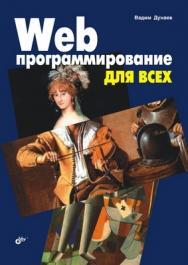 Web-программирование для всех ISBN 978-5-9775-0197-2