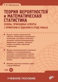 Теория вероятностей и математическая статистика. Основы, прикладные аспекты с примерами и задачами в среде Mathcad ISBN 978-5-9775-0199-6