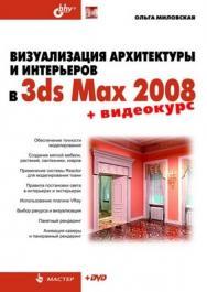 Визуализация архитектуры и интерьеров в 3ds Max 2008 ISBN 978-5-9775-0208-5