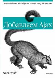 Добавляем Ajax ISBN 978-5-9775-0226-9