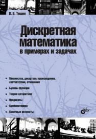 Дискретная математика в примерах и задачах ISBN 978-5-9775-0232-0