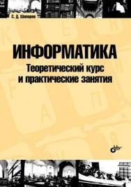 Информатика. Теоретический курс и практические занятия ISBN 978-5-9775-0242-9