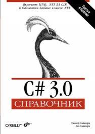 C# 3.0. Справочник. 3 изд. ISBN 978-5-9775-0245-0