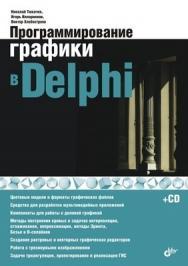 Программирование графики в Delphi ISBN 978-5-9775-0253-5