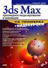 3ds Max. Трехмерное моделирование и анимация на примерах ISBN 978-5-9775-0254-2