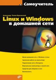 Linux и Windows в домашней сети ISBN 978-5-9775-0257-3