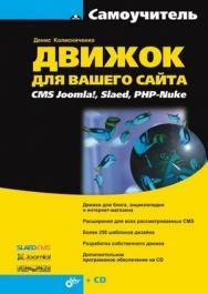 Движок для вашего сайта. CMS Joomla!, Slaed, PHP-Nuke ISBN 978-5-9775-0258-0