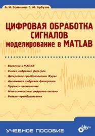 Цифровая обработка сигналов. Моделирование в MATLAB ISBN 978-5-9775-0259-7