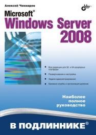 Windows Server 2008. Справочник администратора ISBN 978-5-9775-0260-3