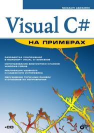 Visual C# на примерах ISBN 978-5-9775-0266-5