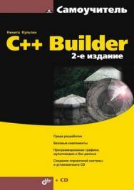 Самоучитель C++ Builder, 2 изд. ISBN 978-5-9775-0268-9
