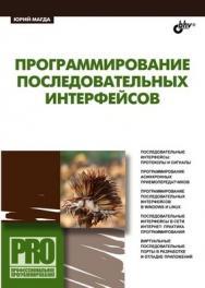Программирование последовательных интерфейсов ISBN 978-5-9775-0274-0