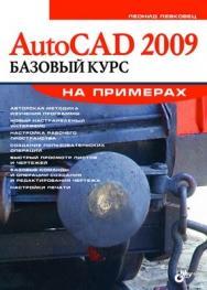 AutoCAD 2009. Базовый курс на примерах ISBN 978-5-9775-0275-7