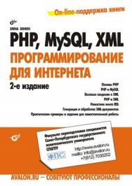 PHP, MySQL, XML: программирование для Интернета, 2 изд. ISBN 978-5-9775-0280-1