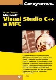 Самоучитель Microsoft Visual Studio C++ и MFC ISBN 978-5-9775-0284-9