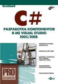 C#. Разработка компонентов в MS Visual Studio 2005/2008 ISBN 978-5-9775-0295-5