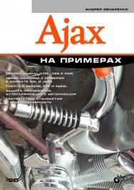 Ajax на примерах ISBN 978-5-9775-0299-3