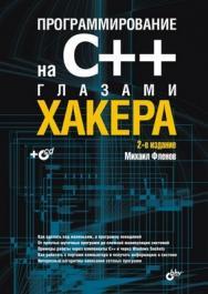 Программирование на C++ глазами хакера. 2 изд. ISBN 978-5-9775-0303-7