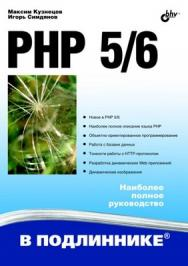 PHP 5/6 ISBN 978-5-9775-0304-4