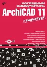 Наглядный самоучитель ArchiCAD 11 ISBN 978-5-9775-0305-1