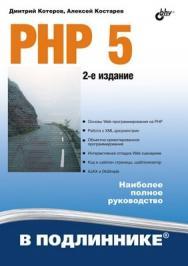 PHP 5. 2 изд. ISBN 978-5-9775-0315-0