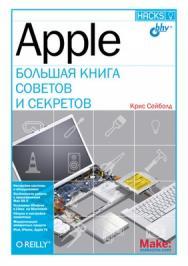 Apple. Большая книга советов и секретов ISBN 978-5-9775-0316-7