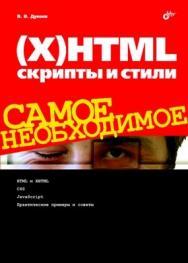 (X)HTML, скрипты и стили. Самое необходимое ISBN 978-5-9775-0322-8