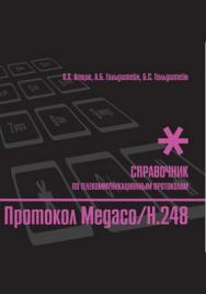 Протокол Megaco/H.248 : Справочник ISBN 978-5-9775-2780-4