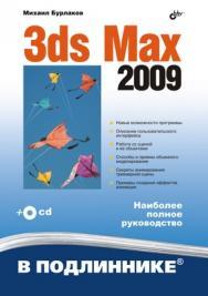 3ds Max 2009 ISBN 978-5-9775-0333-4