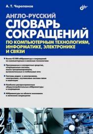 Англо-русский словарь сокращений по компьютерным технологиям, информатике, электронике и связи ISBN 978-5-9775-0335-8