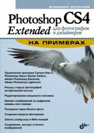 Photoshop CS4 Extended для фотографов и дизайнеров на примерах ISBN 978-5-9775-0336-5