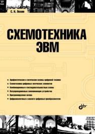 Схемотехника ЭВМ ISBN 978-5-9775-0353-2
