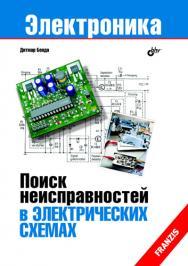 Поиск неисправностей в электрических схемах ISBN 978-5-9775-0359-4