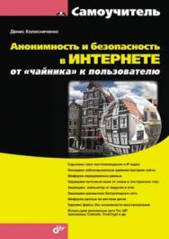 Анонимность и безопасность в Интернете. От чайника к пользователю ISBN 978-5-9775-0363-1