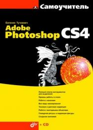 Самоучитель Adobe Photoshop CS4 ISBN 978-5-9775-0366-2