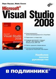 Microsoft Visual Studio 2008 ISBN 978-5-9775-0378-5