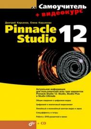 Самоучитель Pinnacle Studio 12 ISBN 978-5-9775-0384-6