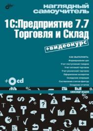 Наглядный самоучитель 1С: Предприятие 7.7. Торговля и Склад ISBN 978-5-9775-0395-2