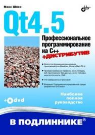 Qt 4.5. Профессиональное программирование на C++ ISBN 978-5-9775-0398-3