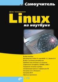 Linux на ноутбуке ISBN 978-5-9775-0401-0