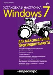 Установка и настройка Windows 7 для максимальной производительности ISBN 978-5-9775-0405-8