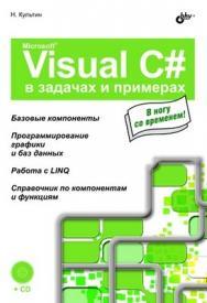 Visual C# в задачах и примерах ISBN 978-5-9775-0410-2