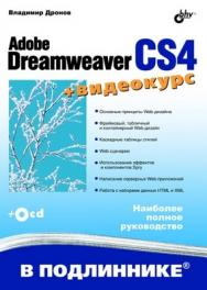 Adobe Dreamweaver CS4 ISBN 978-5-9775-0412-6