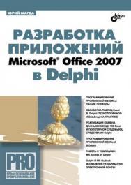 Разработка приложений Microsoft Office 2007 в среде Delphi ISBN 978-5-9775-0413-3