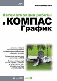 Автоматизация работы в КОМПАС-График ISBN 978-5-9775-0415-7