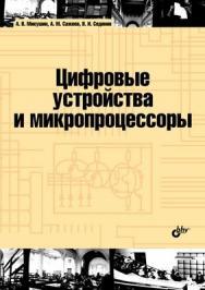 Цифровые устройства и микропроцессоры ISBN 978-5-9775-0417-1
